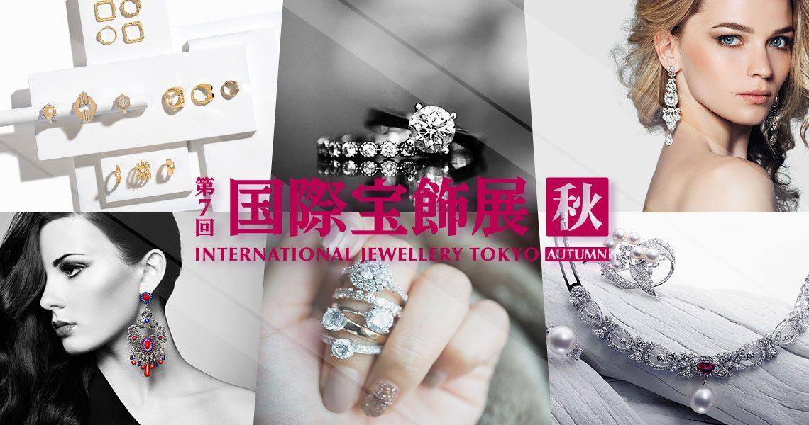 第7回国際宝飾展秋 通称 秋のIJT